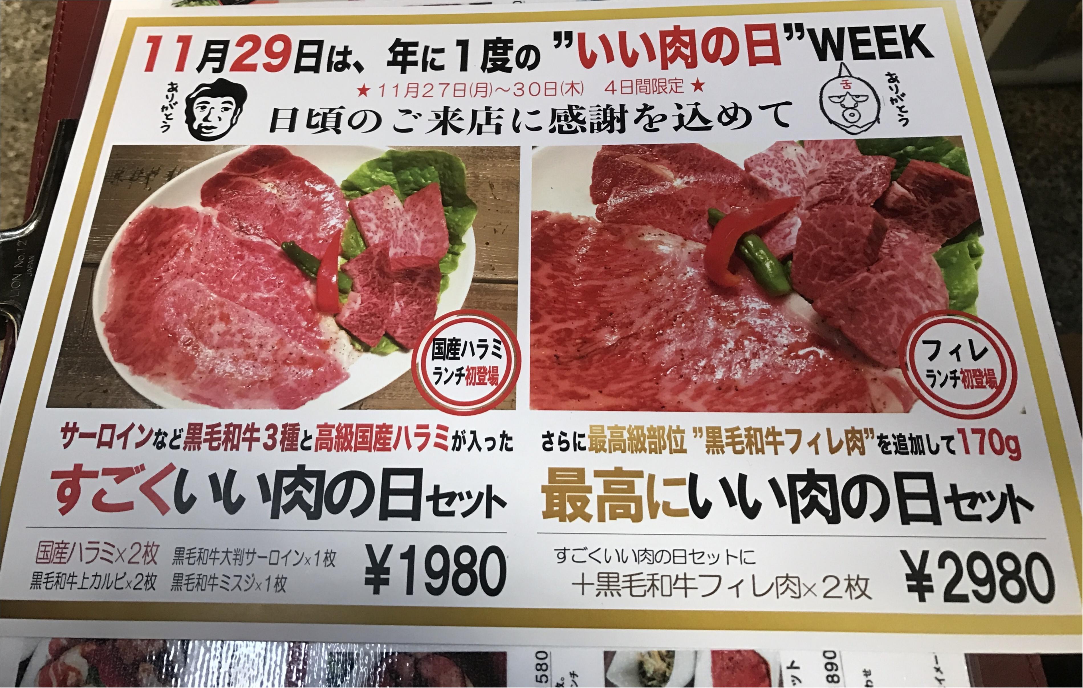 【今日は11月29日】大好きなkintanで絶品焼肉ランチ♡♡【イイニクの日】_1