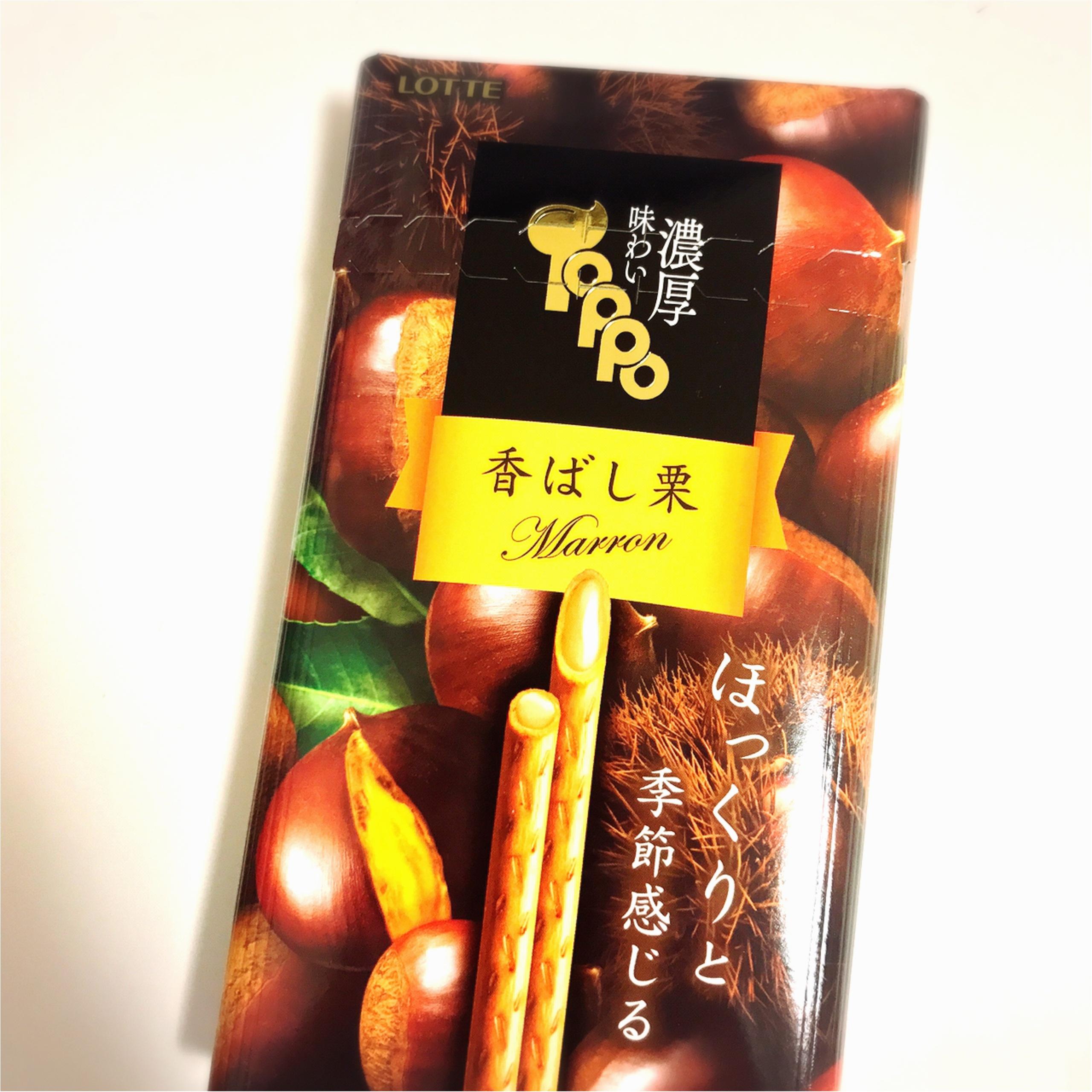コンビニお菓子で秋を先取りっ!【味わい濃厚Toppo〈香ばし栗〉】がおいしすぎる♡_1