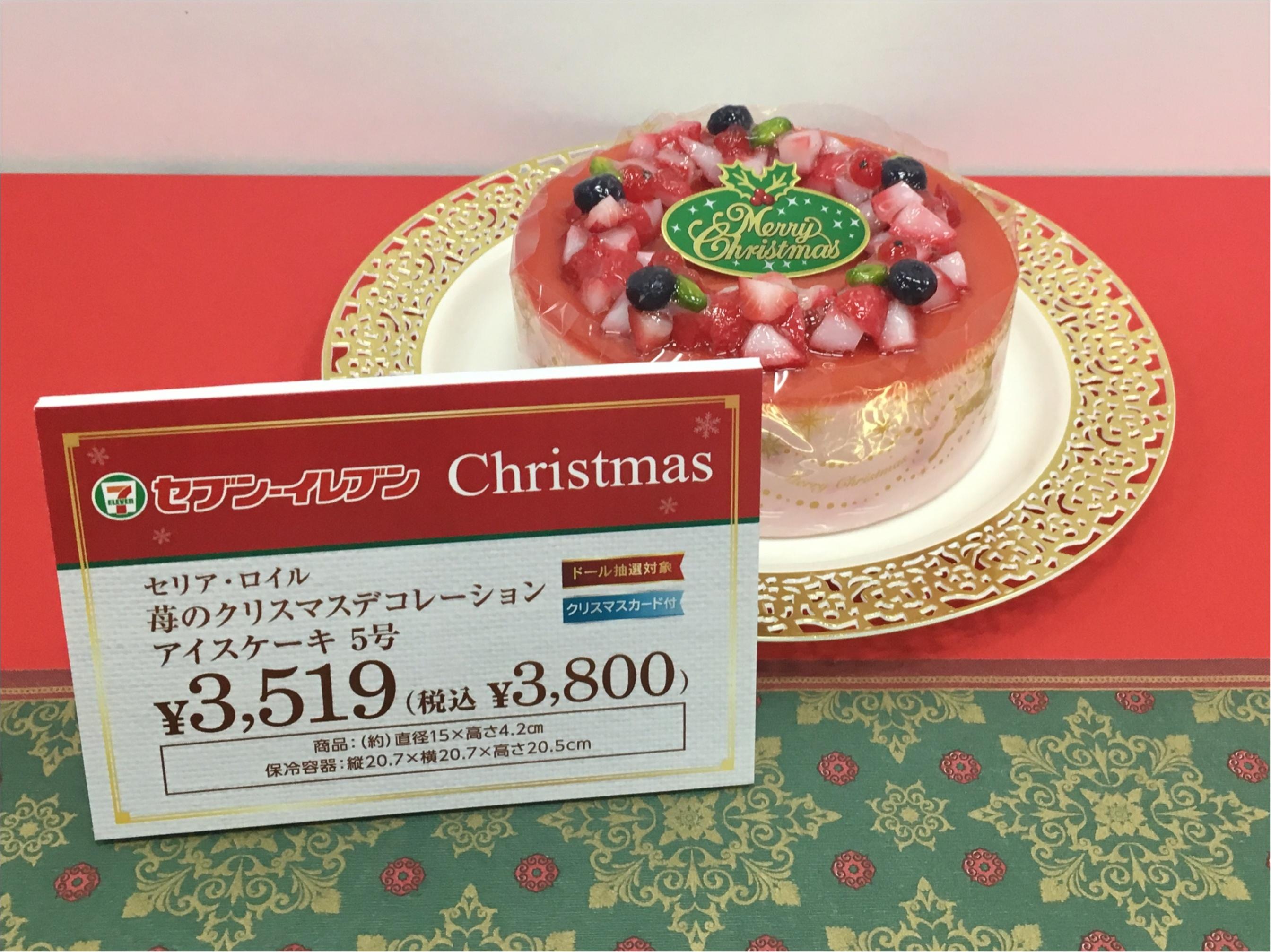 【セブンイレブン】いよいよクリスマス!ケーキどうする?試食会レポート_11