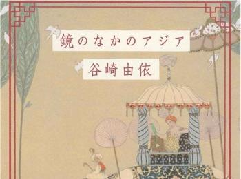 遠く離れた土地の過去、未来、現在を旅をする。谷崎由依さん『鏡のなかのアジア』を読もう。【オススメ☆BOOK】