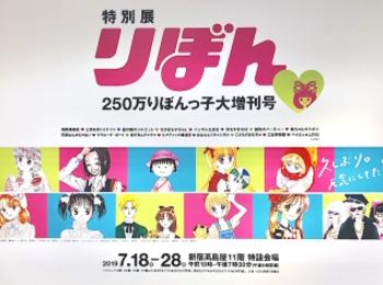 『特別展 りぼん 250万りぼんっ子❤︎大増刊号』がトキメキの宝石箱や〜!だった話