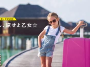 夏は短し、旅せよ乙女☆【月間特集7月】| 20代女子におすすめのフォトジェニックな旅情報が満載