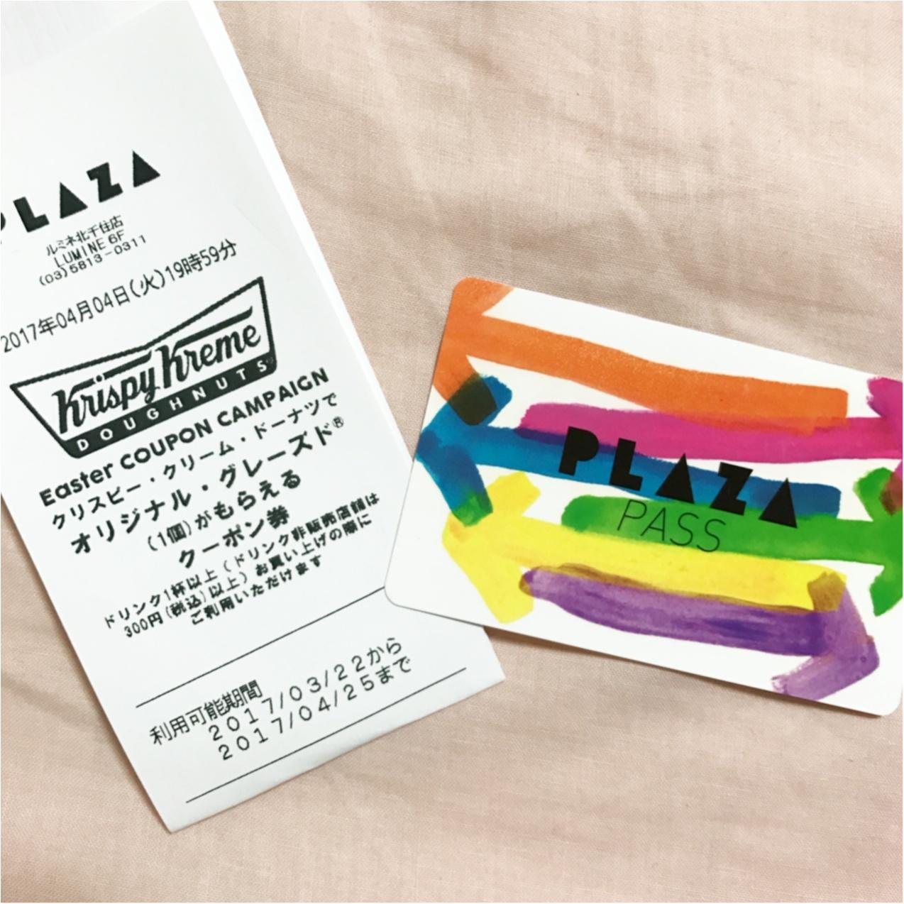 【4/16まで】ドーナツがもらえちゃう♡ PLAZA &クリスピークリームドーナツ のお得なキャンペーン!_1