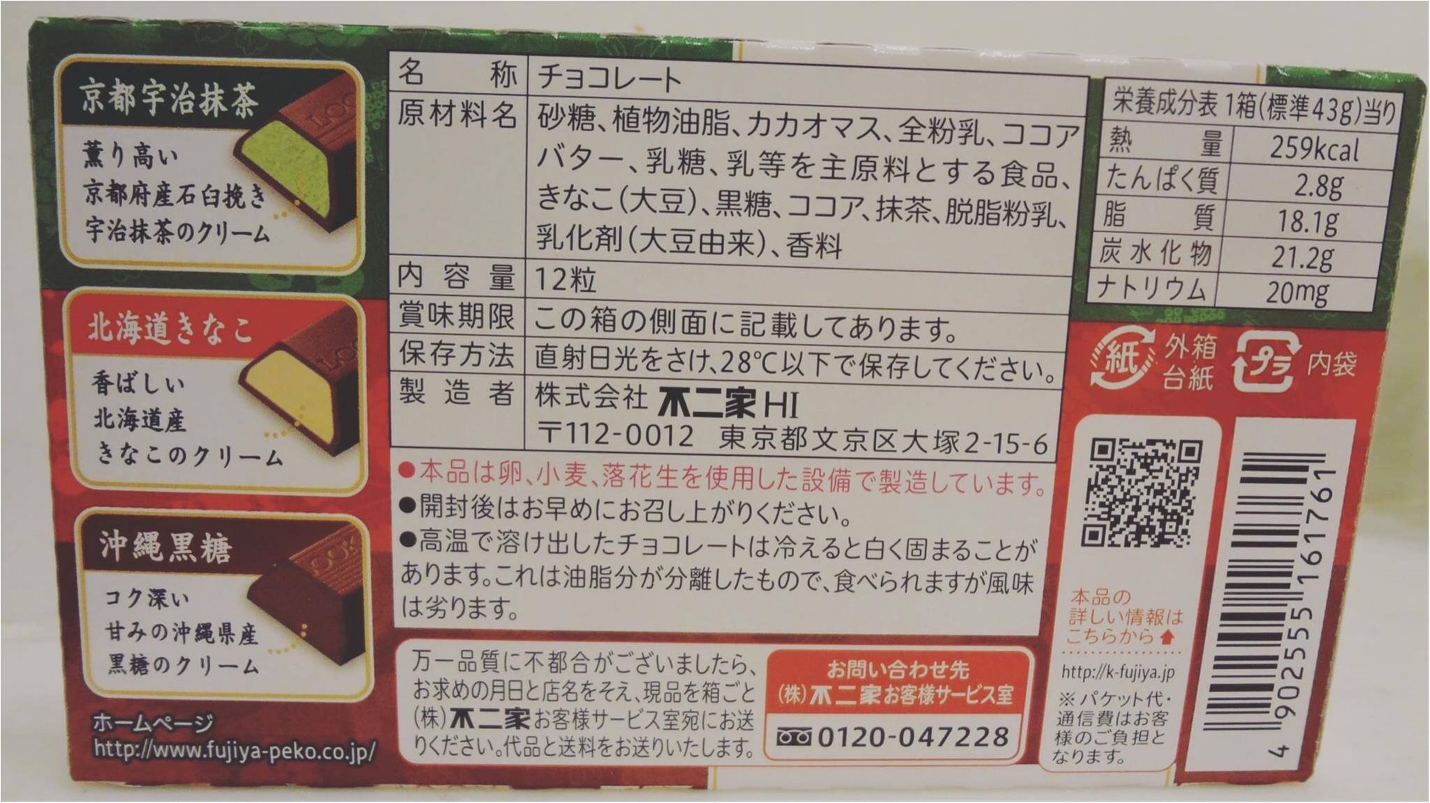 【不二家LOOK】日本の味を楽しめるチョコレート3種とは♡≪samenyan≫_3
