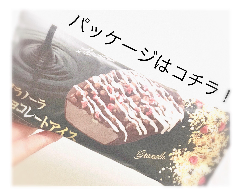 """【意識高い系スイーツ】インスタ映え✧˖""""  グラノーラチョコレートアイス """" が美味しすぎてドハマり中っっ!!_5"""