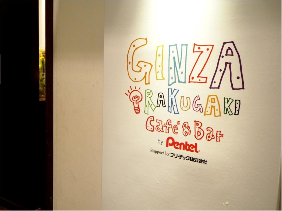 今年も【らくがきカフェ&バー】始まったよー!☆_1