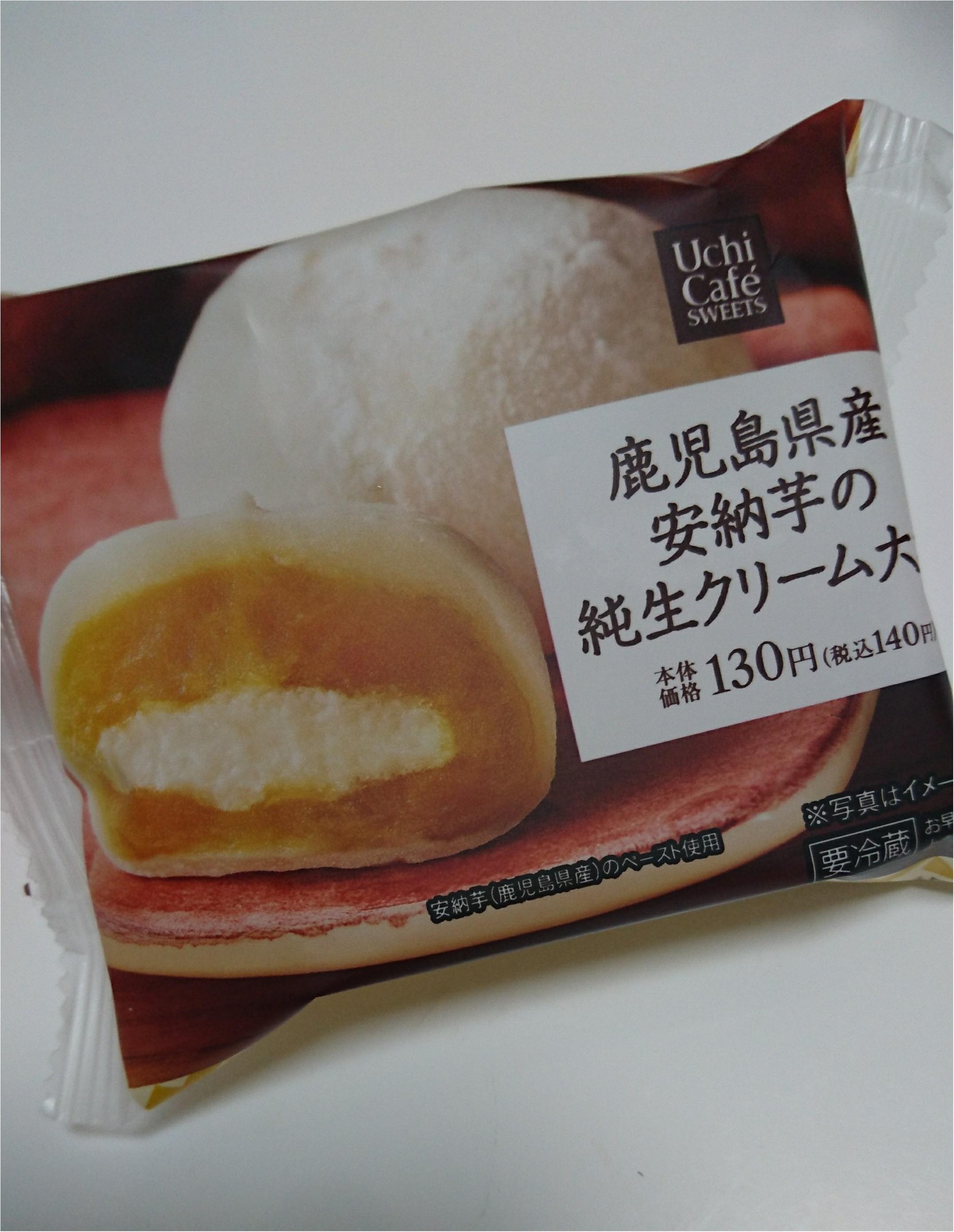 【コンビニスイーツ】お芋のおいしい季節がやってきました!_1