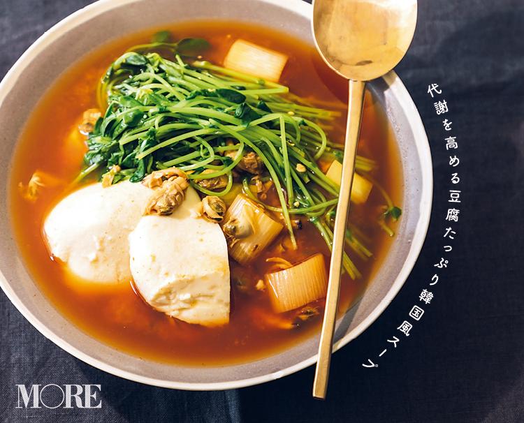 簡単スープレシピ特集 | ワタナベマキさんが教える!便秘や肌のくすみ、二日酔いにも嬉しいレシピまとめ_14