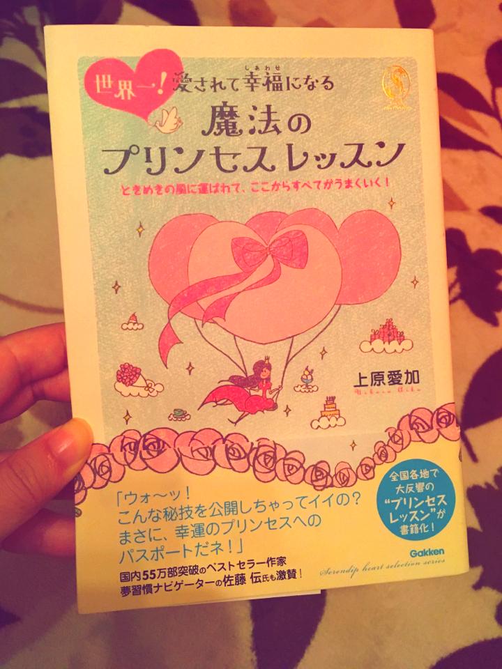 【オススメ本】世界一幸せになれる!?プリンセスレッスン♡実践中!_1