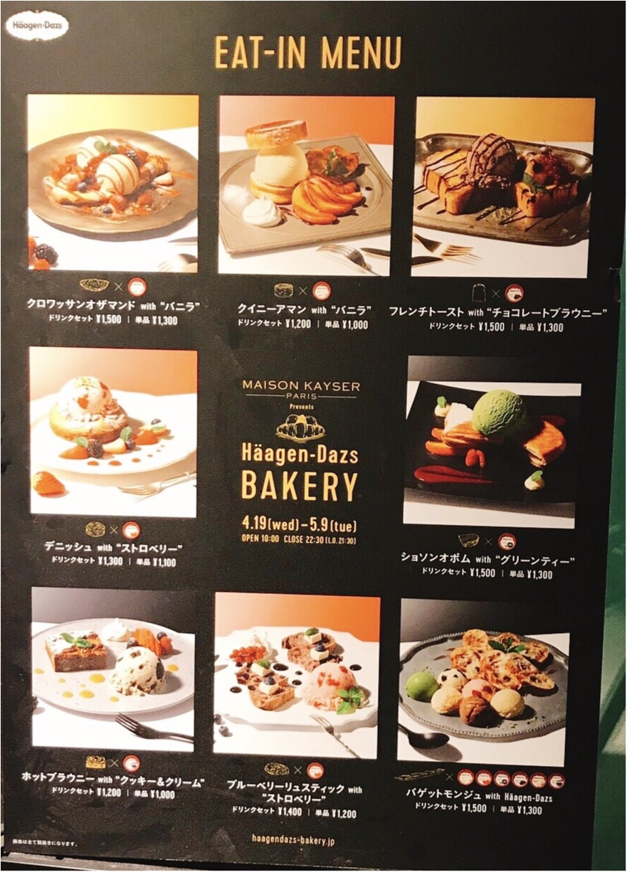 5月9日までの期間限定‼︎ハーゲンダッツ初のベーカリー【Häagen-Dazs Bakery】が大人気♡_4