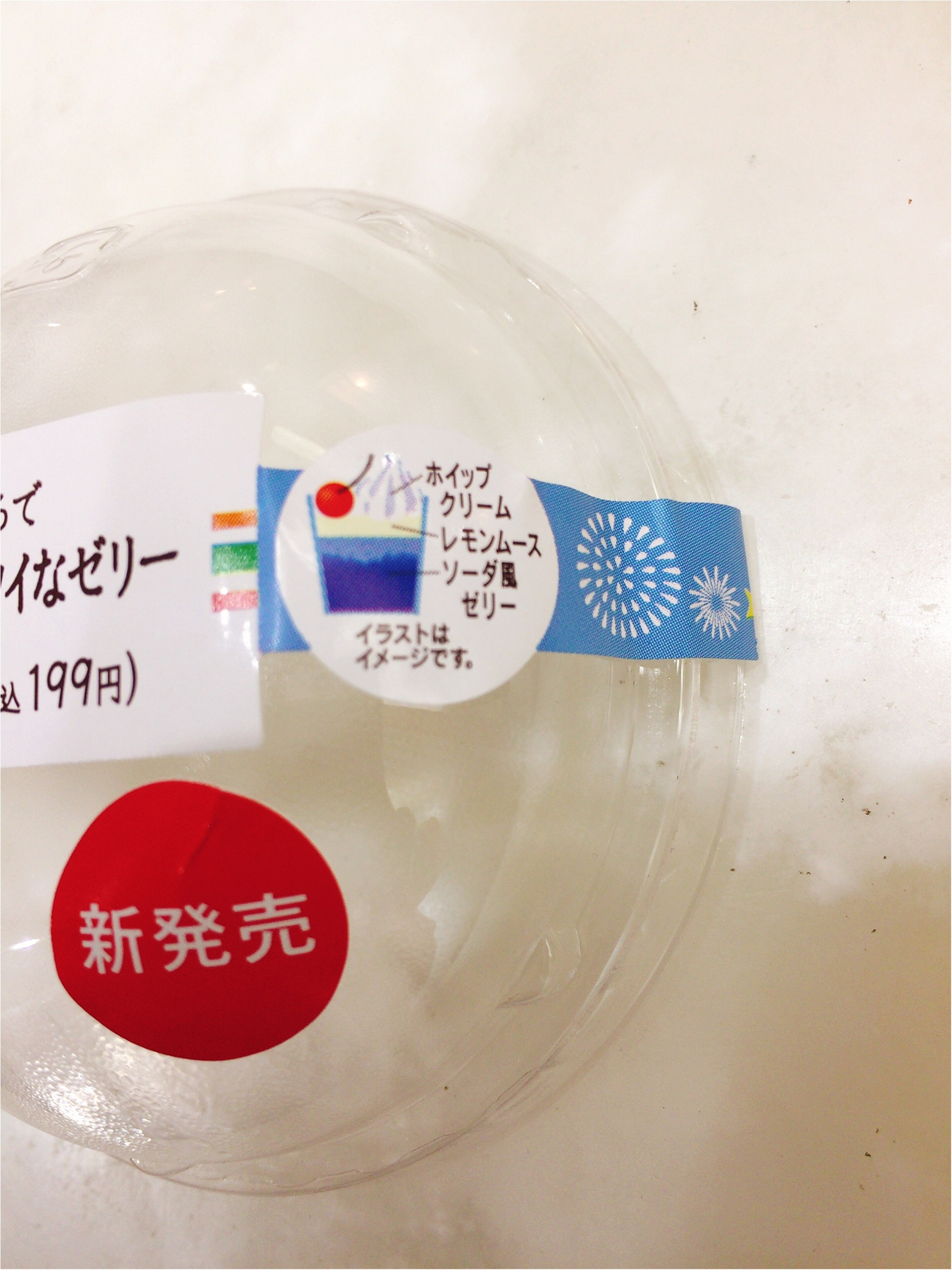 青空ゼリーで心も快晴!【新発売】まるでブルーハワイなゼリー☆_3