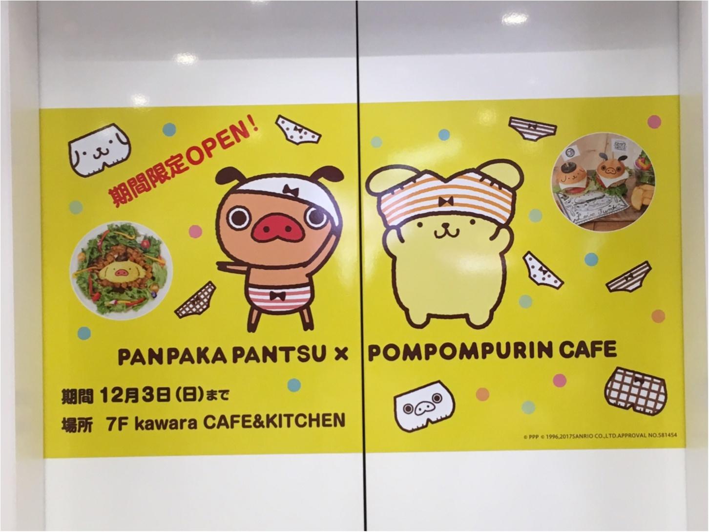 ▽・ω・▽【12/3まで!】吉祥寺パルコでポムポムプリンとパンパカパンツのコラボカフェが開催中!_1