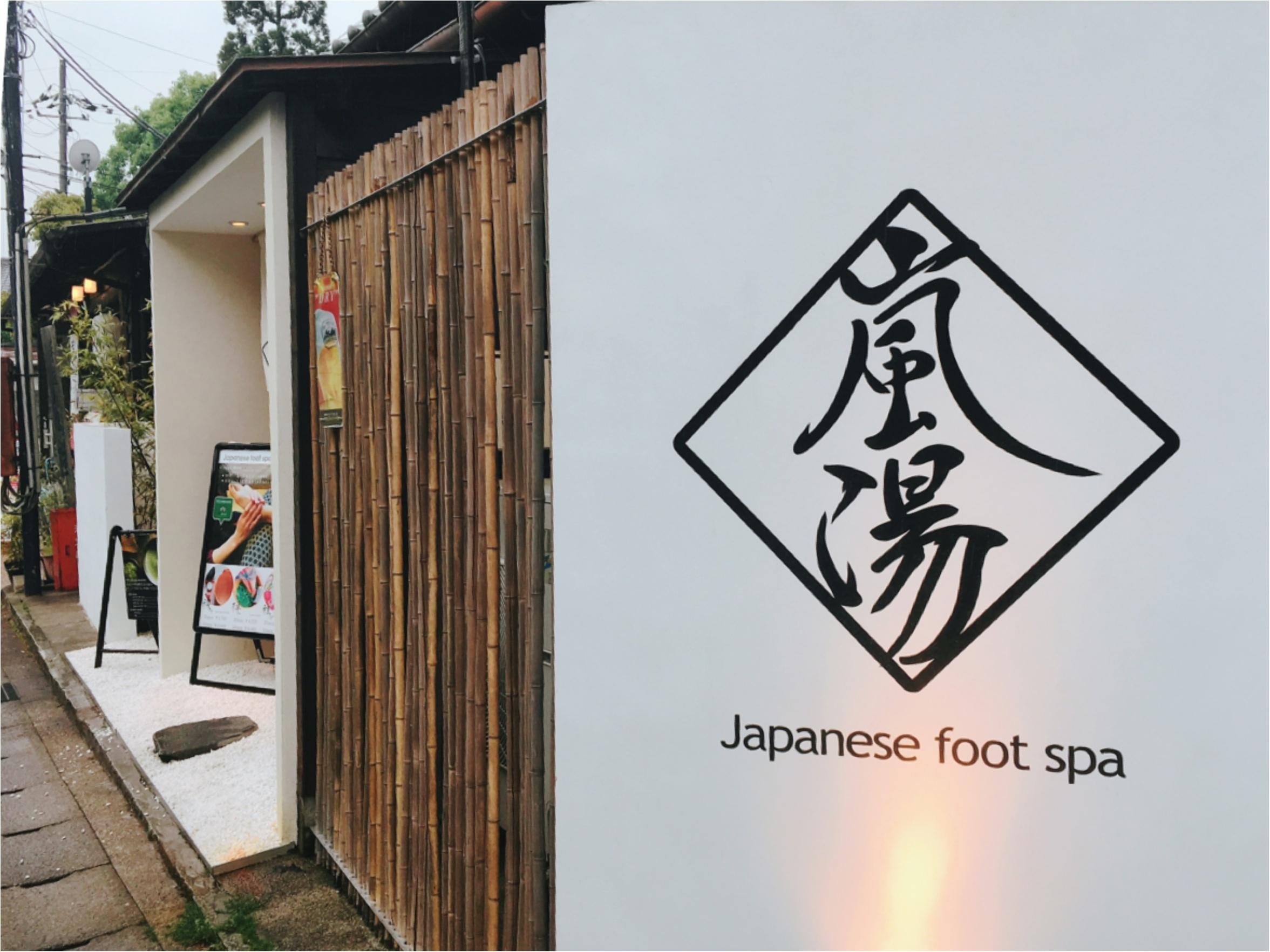 京都・嵐山のNEWスポット!カラフルでかわいい『お花の足湯』に癒されて_1