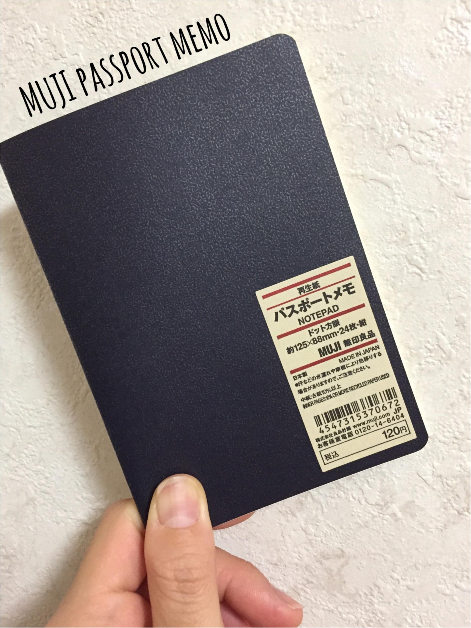 無印良品のパスポートメモ