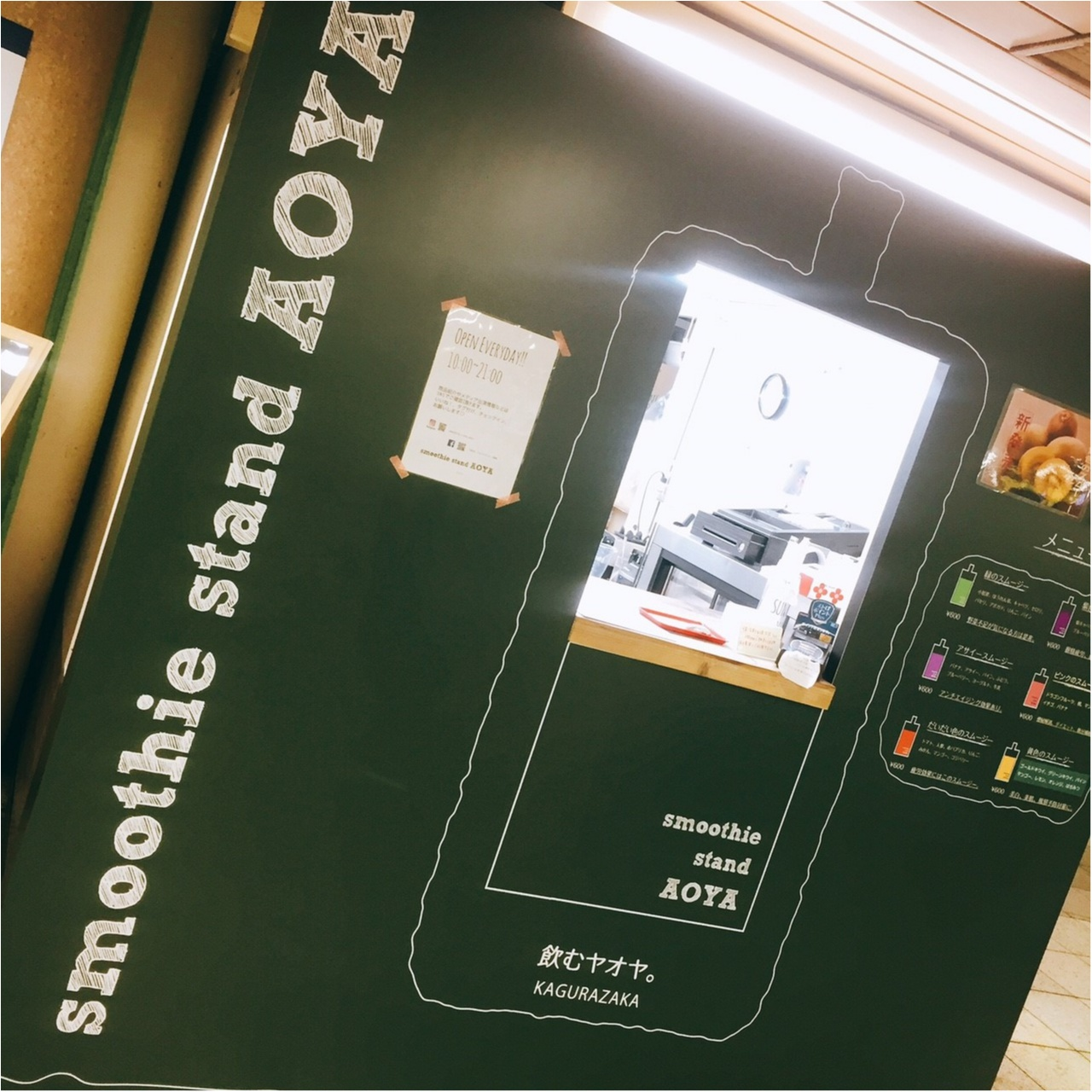 """業界初の〇〇〇を採用!!駅ナカの""""飲むヤオヤ""""が美容効果抜群♪♪_1"""