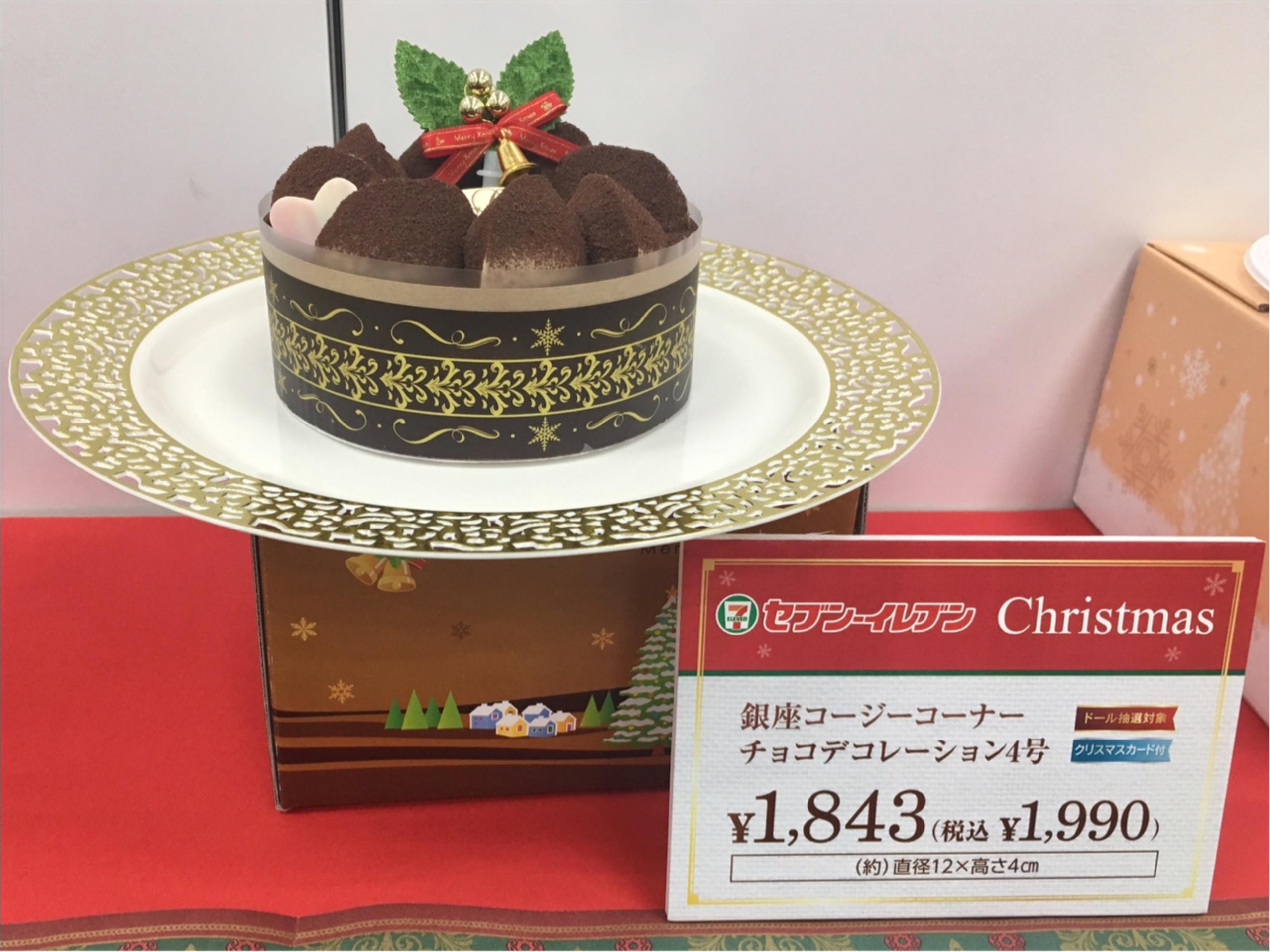 【セブンイレブン】いよいよクリスマス!ケーキどうする?試食会レポート_4