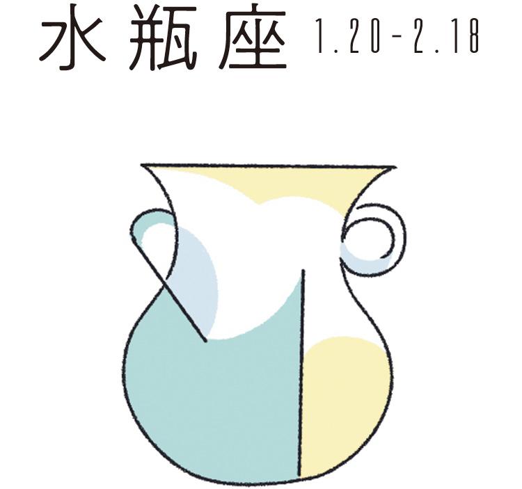 【2019年恋愛・結婚占い】当たる!!「水瓶座」の恋のゆくえと結婚の兆し:水晶玉子の西洋占星術_2
