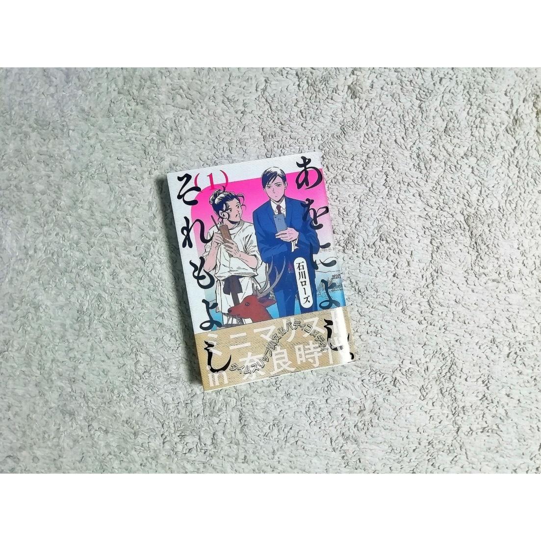 梅雨の季節こそ、読書しよう!ミニマリスト漫画「あをによし、それもよし」って知ってる?_1
