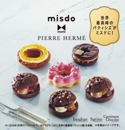 【ミスド 新作】『ピエール・エルメ』と共同開発♡ 「misdo meets PIERRE HERMÉ パティスリードーナツコレクション」を全品を食べてみた!_1