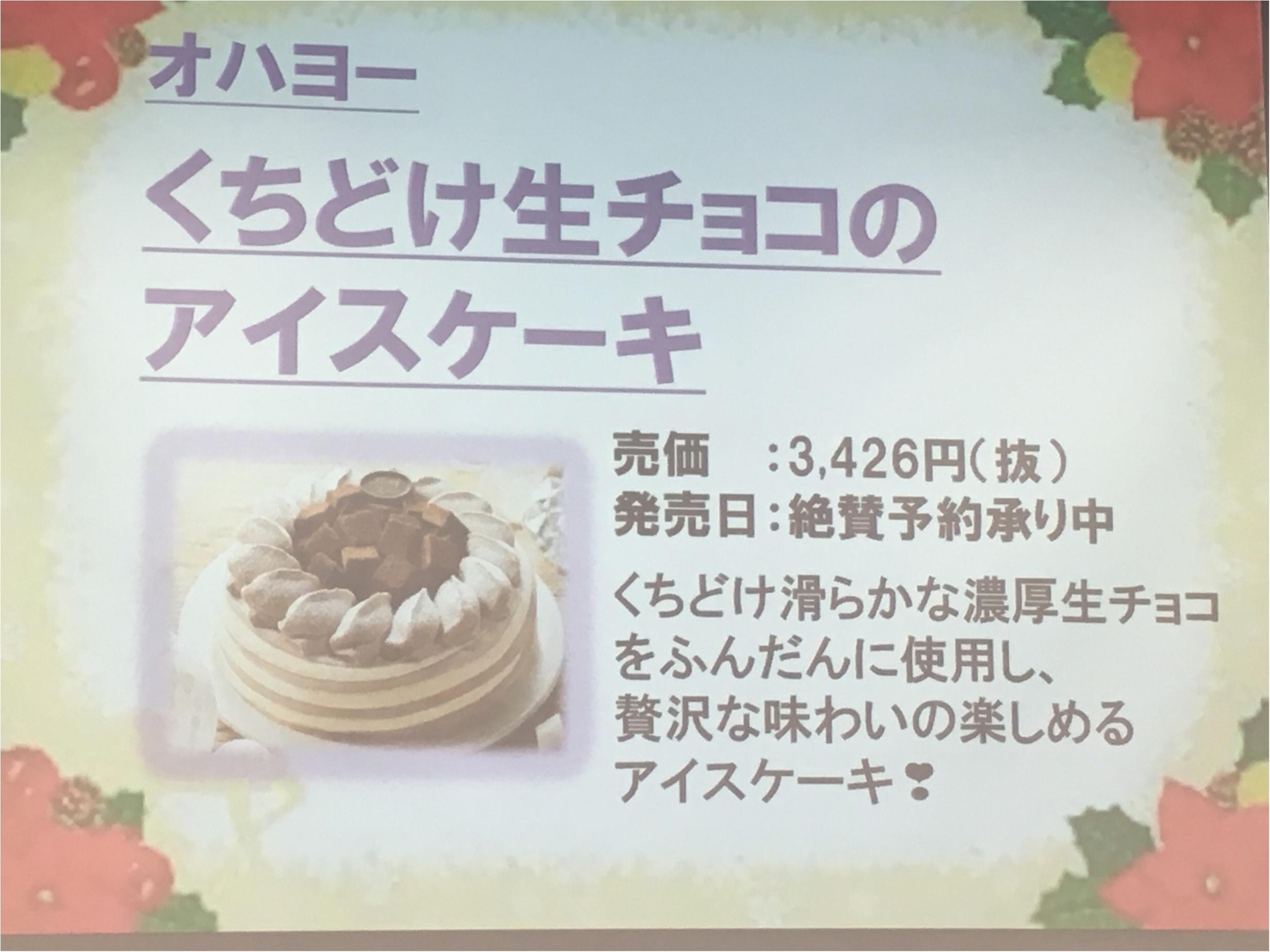 【セブンイレブン】いよいよクリスマス!ケーキどうする?試食会レポート_10