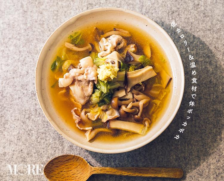簡単スープレシピ特集 | ワタナベマキさんが教える!便秘や肌のくすみ、二日酔いにも嬉しいレシピまとめ_8