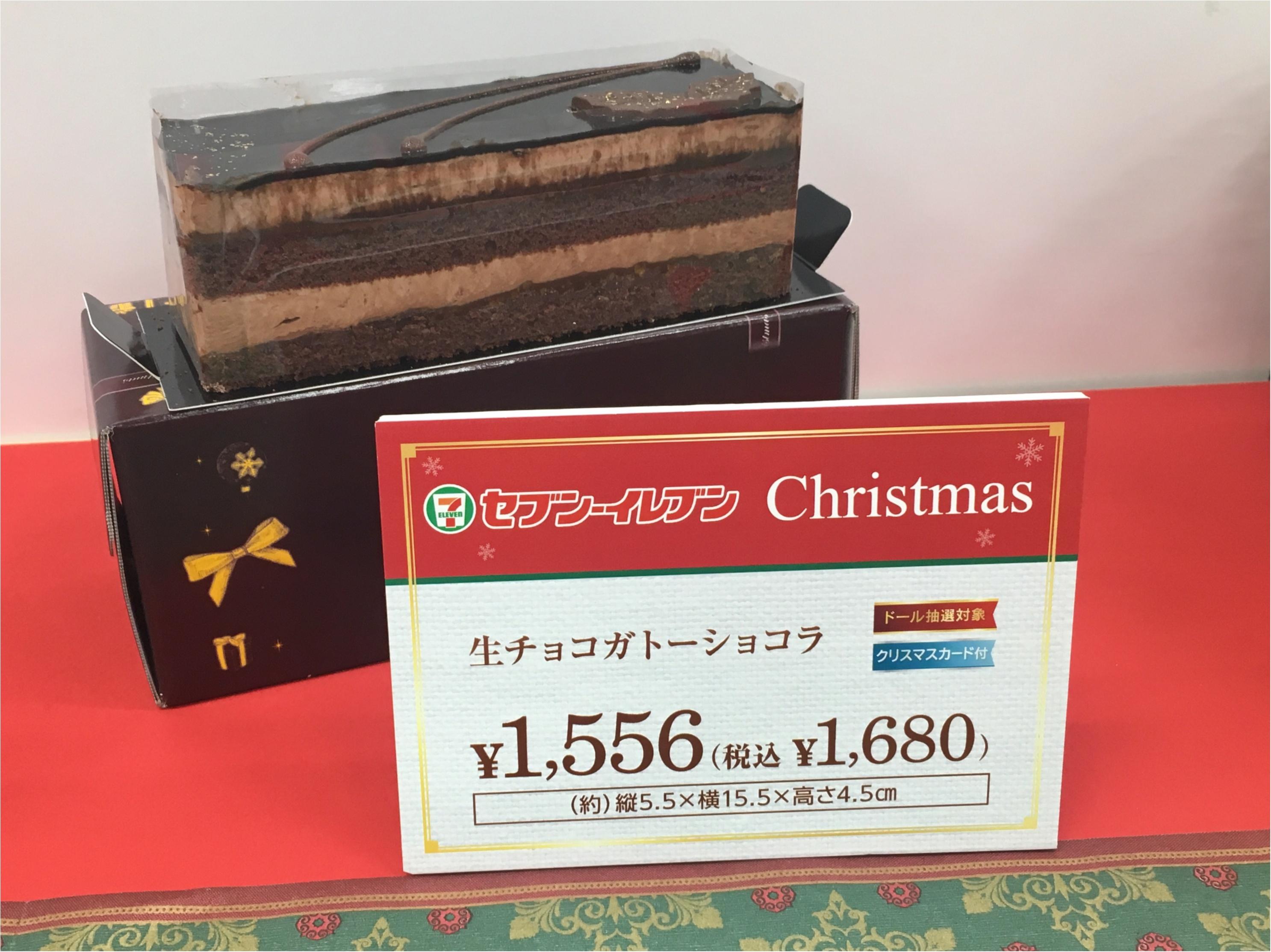 【セブンイレブン】いよいよクリスマス!ケーキどうする?試食会レポート_5