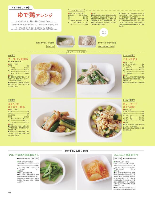 ALL作りおきで可愛いお弁当が作りたい!(2)