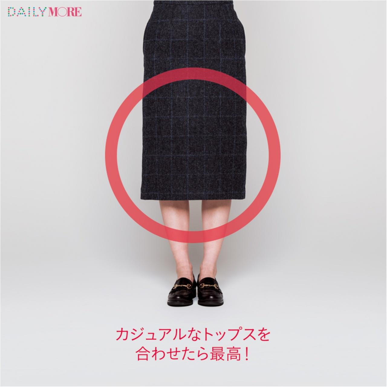 【いちばん脚が長く見えるのはどれだっ⁉】トレンド靴とトレンドスカート、ベストバランスを探せ!_1_4
