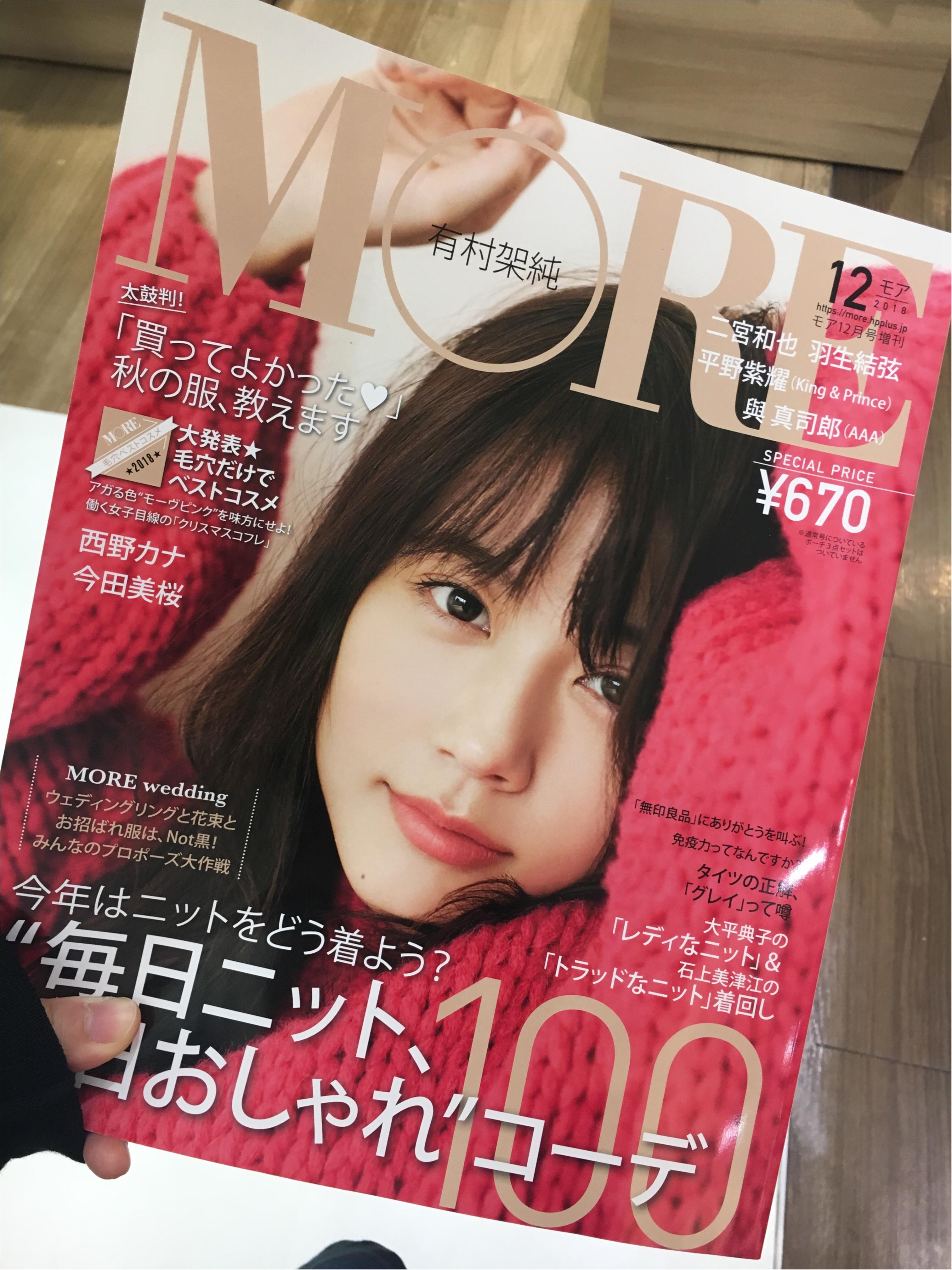 【歌舞伎のススメ】MORE12月号発売!市川染五郎さんが初登場です♡♡_1