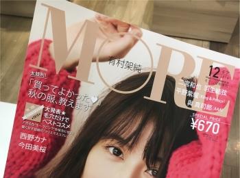 【歌舞伎のススメ】MORE12月号発売!市川染五郎さんが初登場です♡♡
