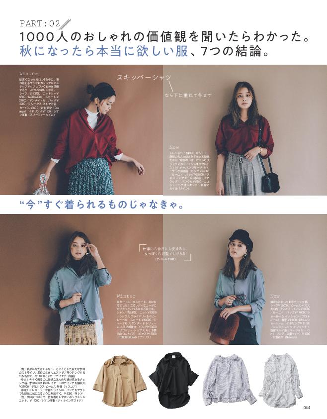 これから本当に欲しい服(5)