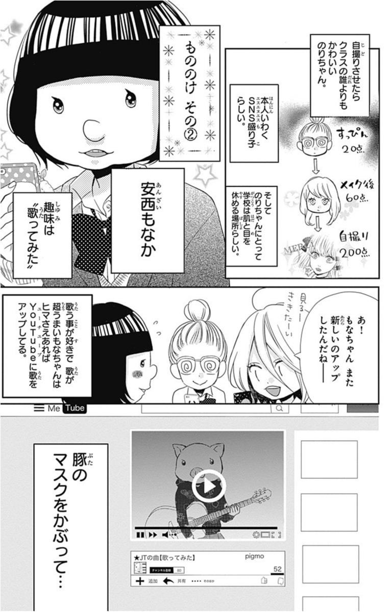 罪すぎイケメン現る!『アナグラアメリ』【あまあま男子に溶かされちゃう❤︎オススメ少女マンガ】_1_8