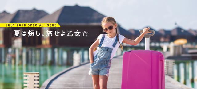 """""""オシャレ・可愛い・素敵""""な宿で選ぶ女子旅♡ 日本全国""""映えてるホテル""""10選!_1"""