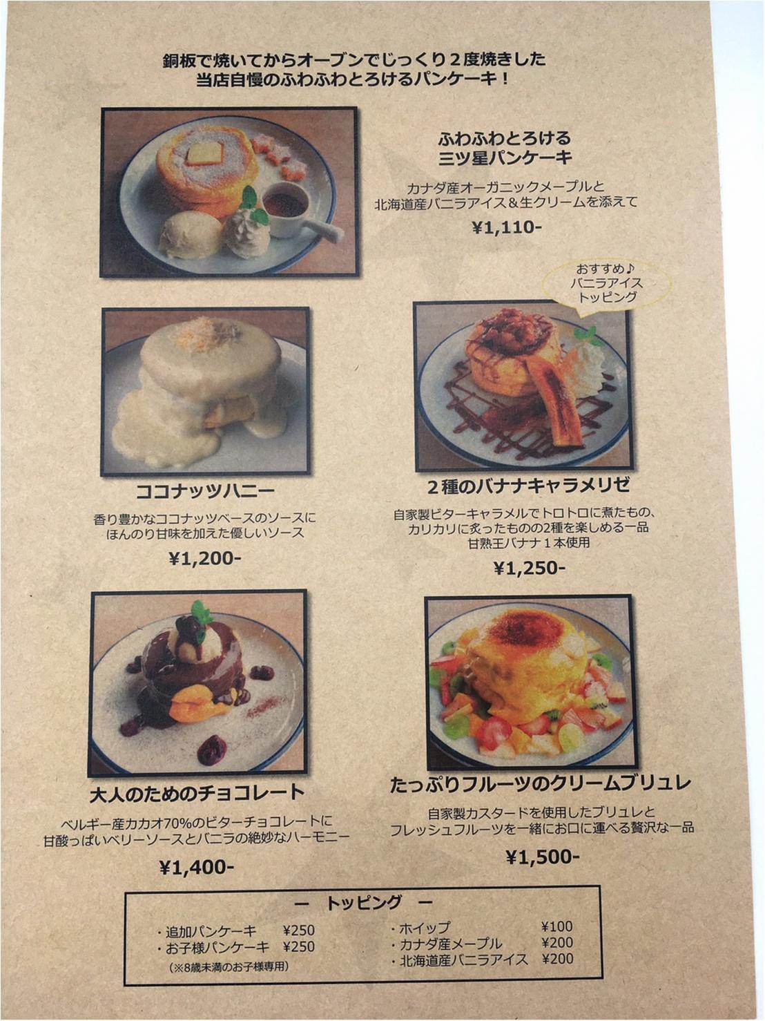 【武蔵小杉】とろぉ〜ふわぁ〜。雑誌で見かけて食べたかったクリームブリュレパンケーキ!_2