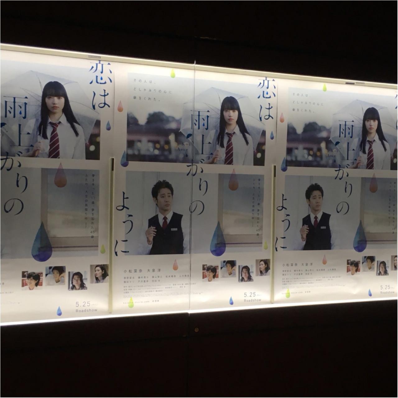 雨の日にこそ見たい!爽やかムービー♡映画「恋は雨上がりのように」の完成披露試写会に行ってきました♡_1