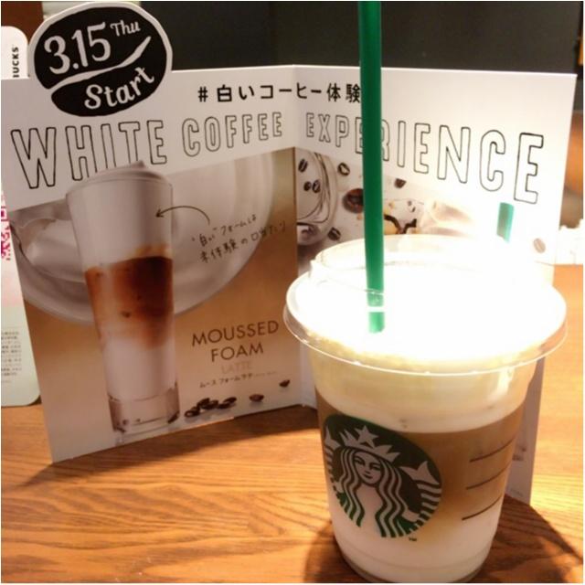<3/15発売>#白いコーヒー体験!スタバの新作はフワフワもっちり+ホワイトな新食感コーヒー♡_1