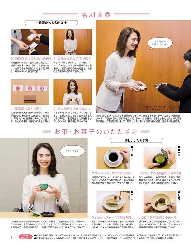 """【別冊付録】""""オフィス映え""""パーフェクトマナーBOOK(3)"""