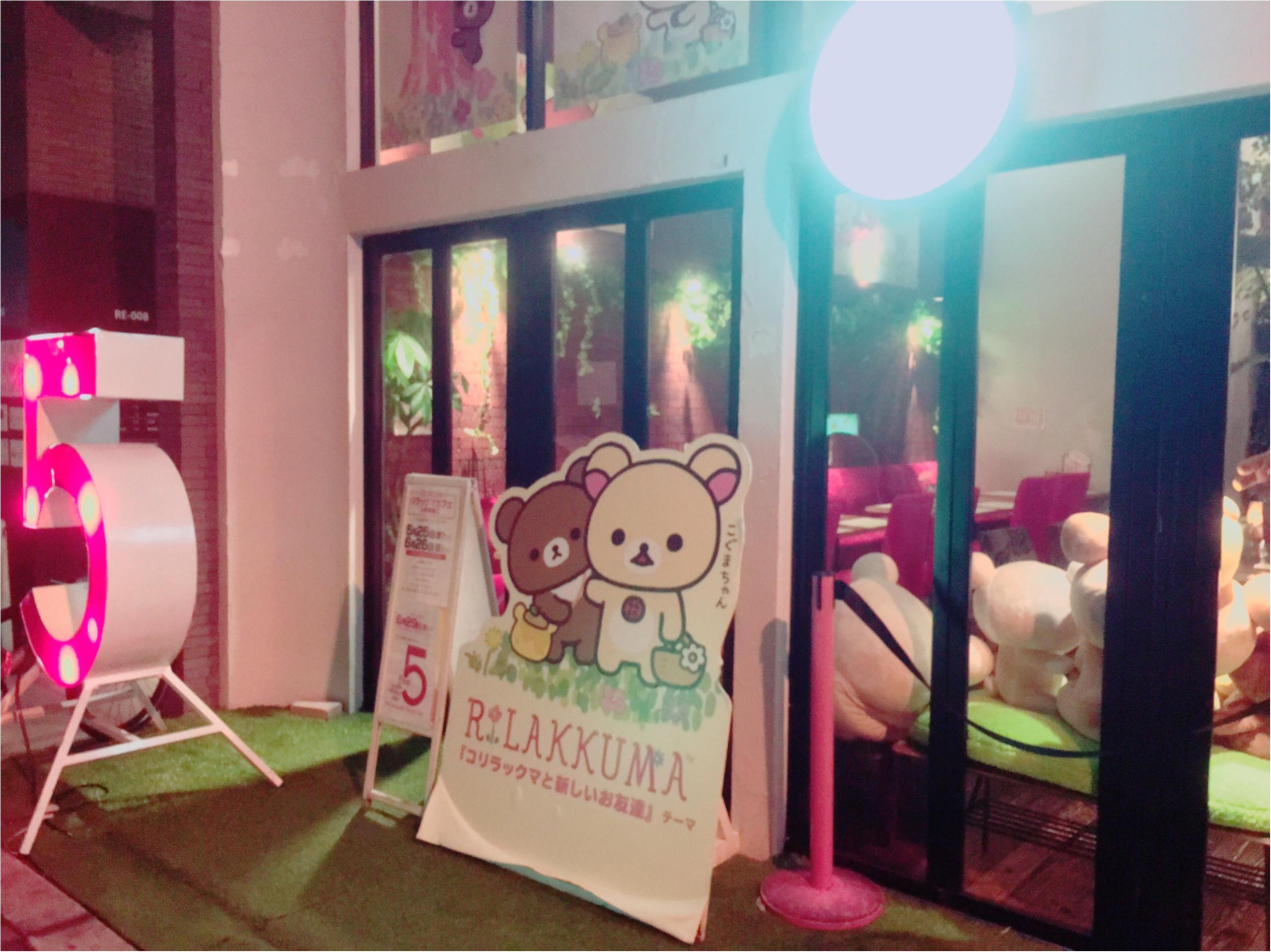 もう予約した?大阪に上陸したリラックマカフェがかわいすぎっ♡byみそ_1