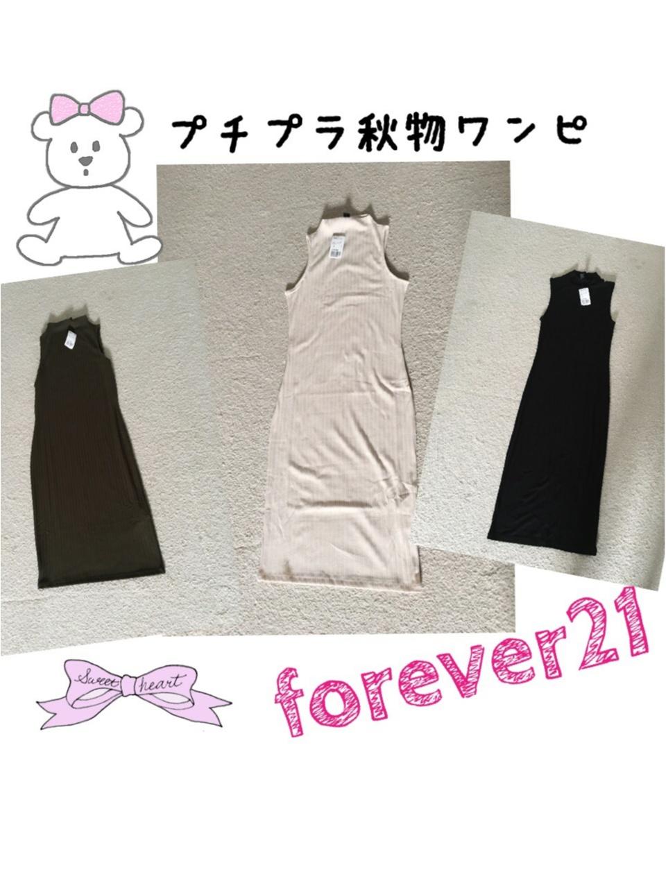 ♡forever21でプチプラで秋物ワンピget【激かわイロチ買い】♡モアハピ◡̈のぞみ♡_1