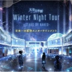 【応募終了】【日本一の星空ツアー】長野県阿智村「天空の楽園 Winter Night Tour」入場チケットと温泉宿泊券をセットで2組4名様にプレゼント♡