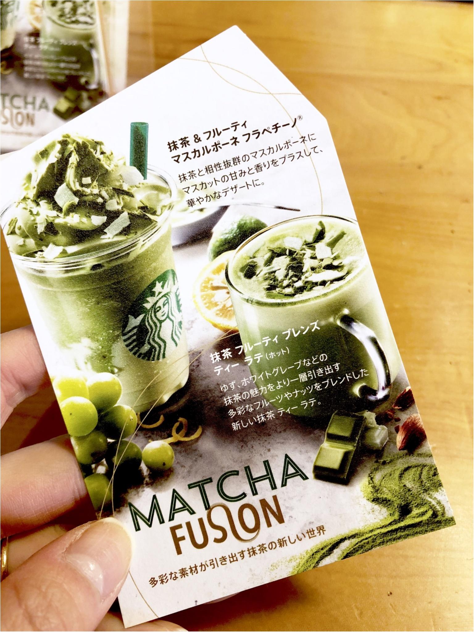 【スタバ】今日から発売の《抹茶フュージョン》!抹茶なのにマスカットの味?な、新作フラペチーノが絶品❤️_1