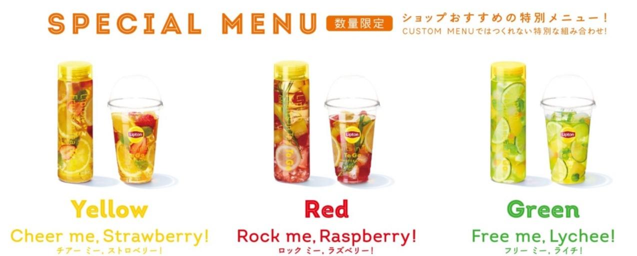 日本初登場の「グリーンティー」も★ 『リプトン』の『Fruits in Tea』が今年もオープン!! _2