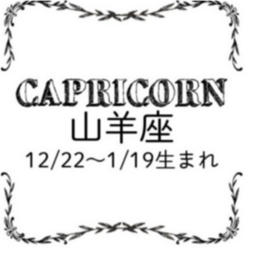 <9/28~10/25>今月のMORE HAPPY☆占い_11