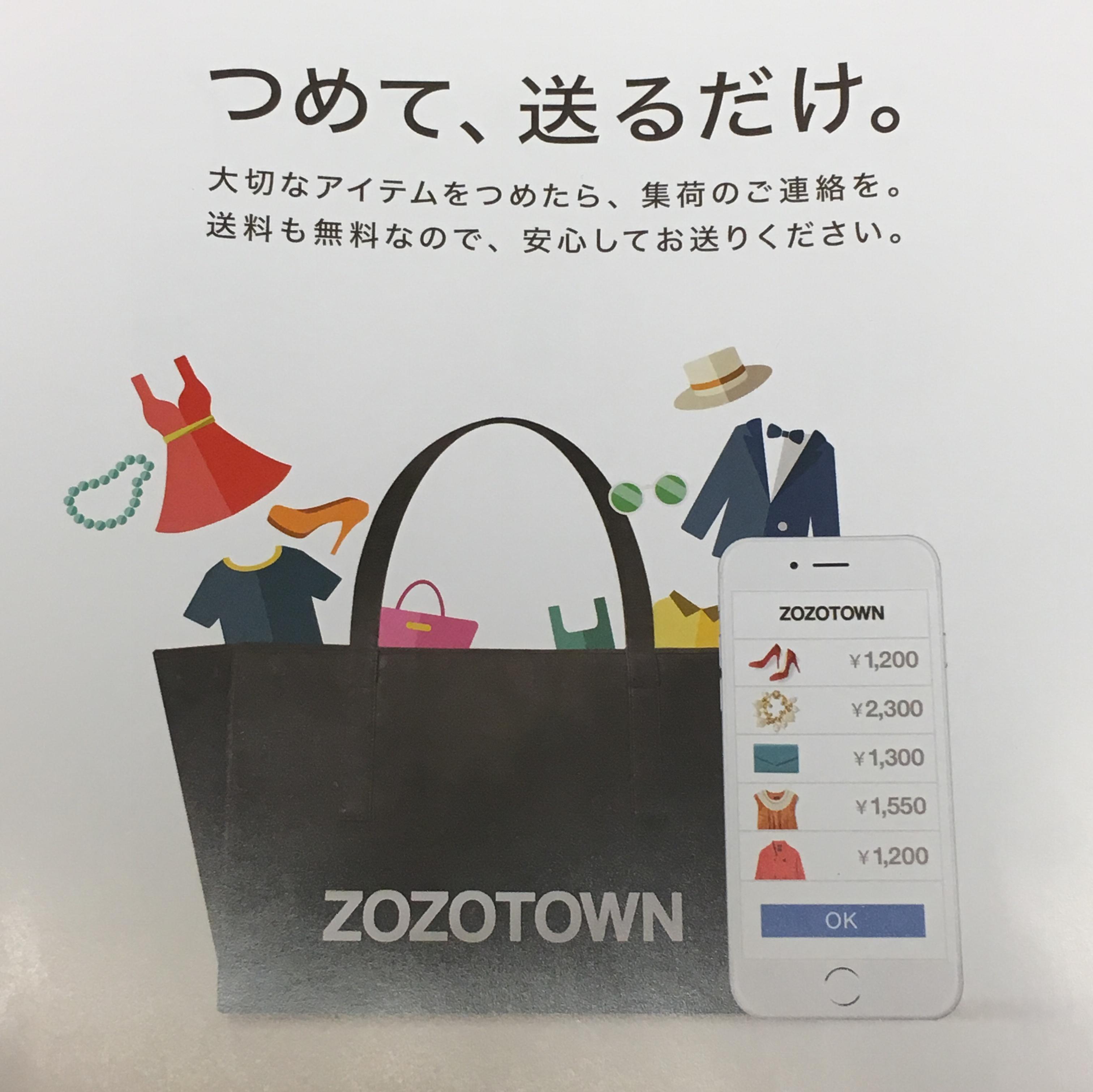 Let's断捨離★-zozotown(ゾゾタウン)の古着買取サービスが使える!!-_1