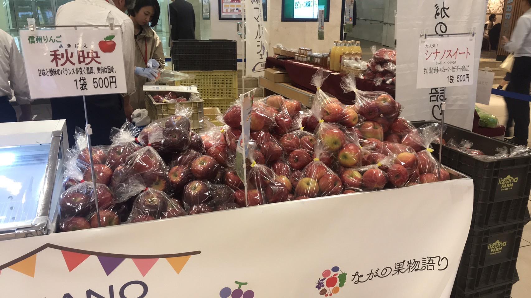 東京駅で長野県復興支援イベント開催。「ながの果物語り新幹線マルシェ」で、おいしいりんごを購入しよう!_3