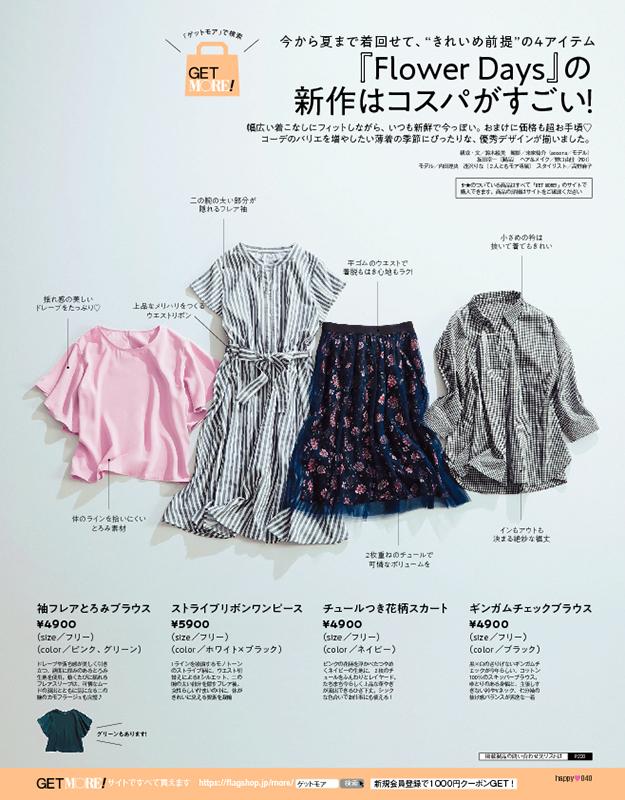 【GET MORE!】「Flower Days」の新作はコスパがすごい!(1)