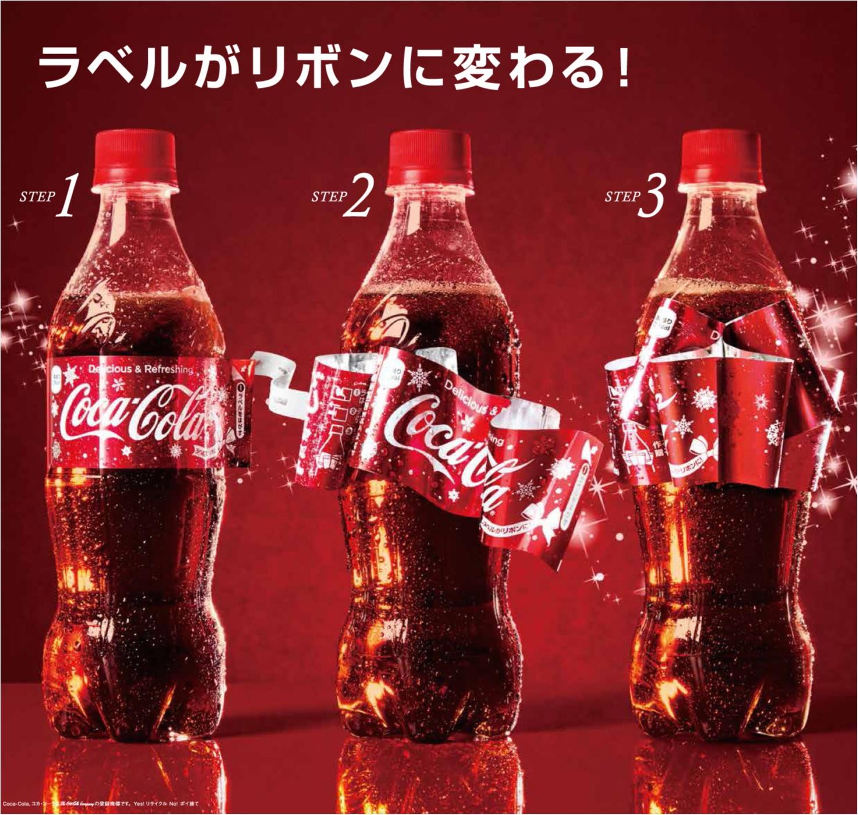 えっ? ボトルのラベルがリボンに変身☆ 華やかクリスマスには『コカ・コーラ』で!_1