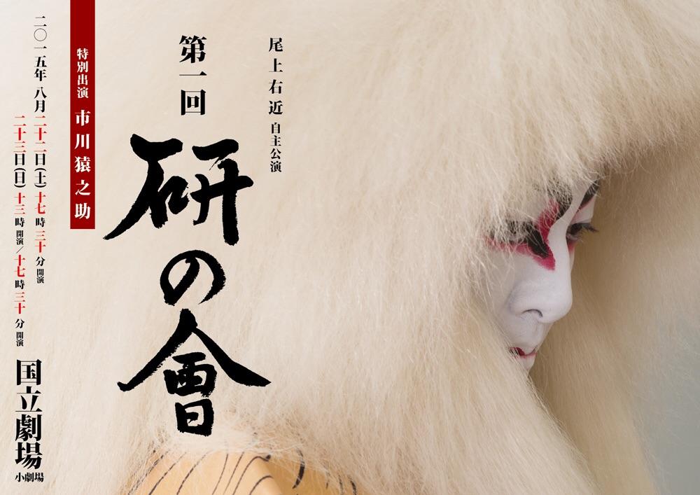 歌舞伎俳優・尾上右近さんに接近!_2
