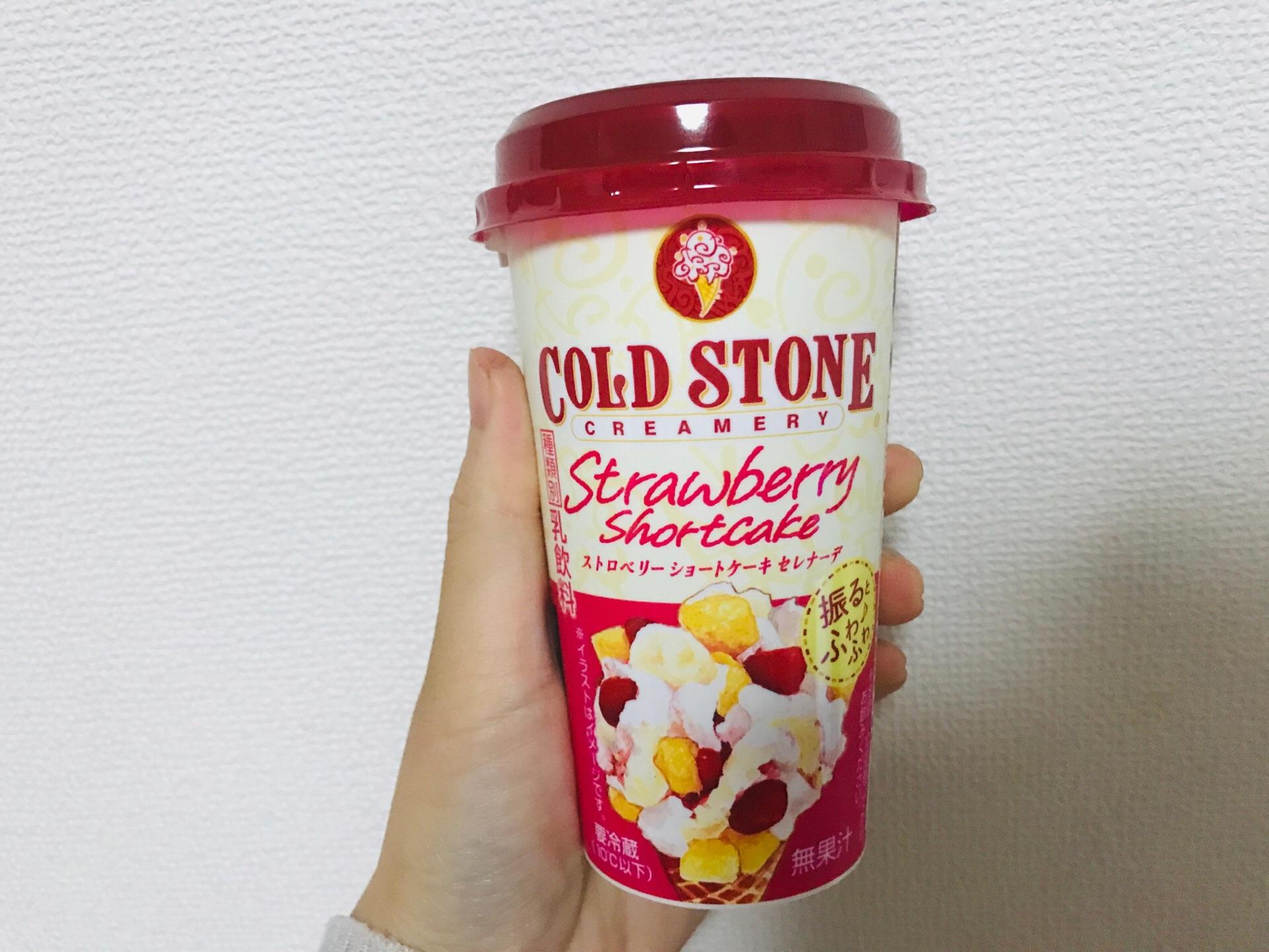 【ローソン限定】飲むコールドストーン!人気No.1アイスがなんとドリンクに♡♡_1