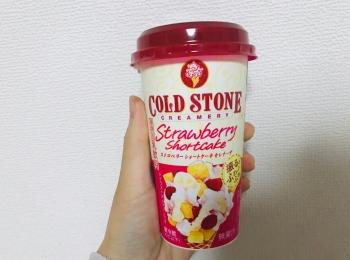 【ローソン限定】飲むコールドストーン!人気No.1アイスがなんとドリンクに♡♡